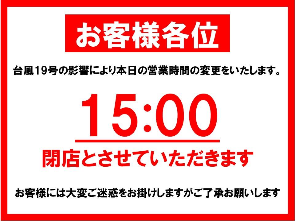 台風19号の影響による営業時間変更のお知らせ