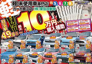 10月5~7日 最大10万円購入補助実施!