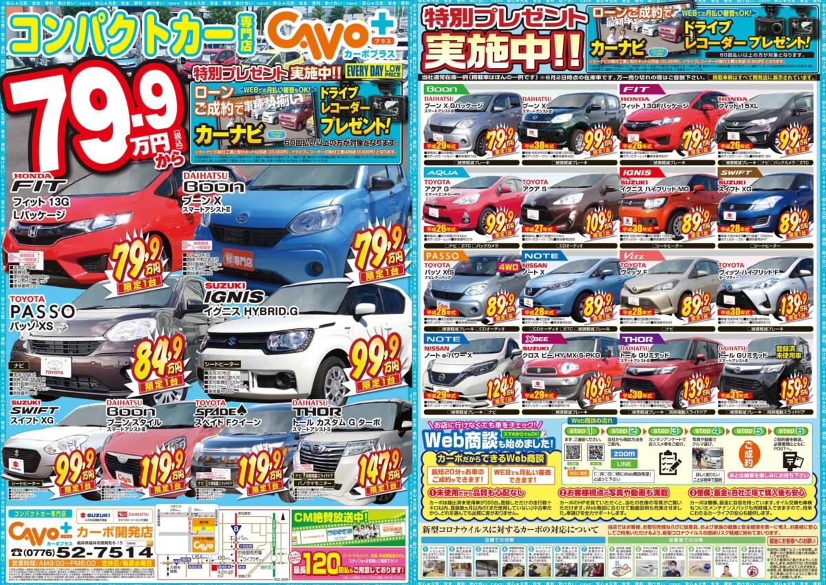 コンパクトカー専門店カーボプラス 今週のチラシ公開中!