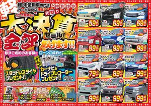 【先取り大決算セール開催】2月20日 今週の軽未使用車チラシ公開中!