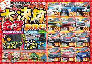 【大決算セール開催】2月27日 今週の軽未使用車チラシ公開中!