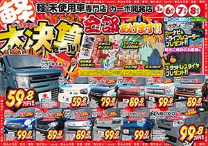 【大決算セール!】3月6日 今週のチラシ公開中です【福井で軽自動車買うならカーボ】