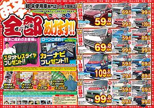 【全部あげます!!フェア】4月29日~ 今週のチラシ公開中です【福井・鯖江で軽自動車買うならカーボ】
