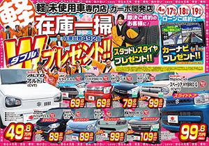 【在庫一掃セール!】4月17日 今週のチラシ公開中です【福井で軽自動車買うならカーボ】