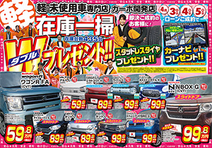 【在庫一掃セール!】4月3日 今週のチラシ公開中です【福井で軽自動車買うならカーボ】