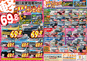 【69.8万円均一】4月10日 今週のチラシ公開中です【福井で軽自動車買うならカーボ】