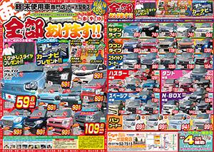 【全部あげます!!フェア】5月8日 今週のチラシ公開中です【福井・鯖江で軽自動車買うならカーボ】