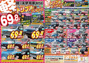 5月29日 今週のチラシ公開中です【福井で軽自動車買うならカーボ】
