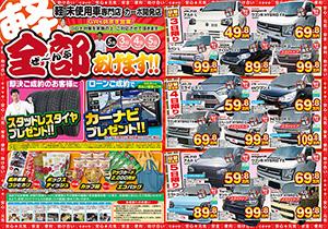 【全部あげます!!フェア】5月3日~5日 今週のチラシ公開中です【福井・鯖江で軽自動車買うならカーボ】