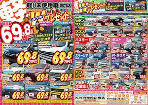 【69.8万円均一】4月15日 今週のチラシ公開中です【福井で軽自動車買うならカーボ】