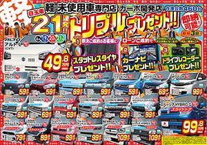 6月19日 今週のチラシ公開中です【福井で軽自動車買うならカーボ】