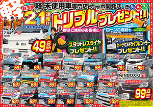 6月5日 今週のチラシ公開中です【福井で軽自動車買うならカーボ】