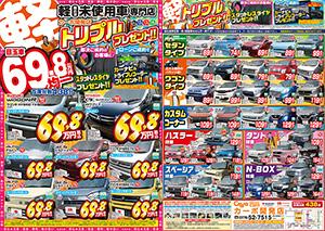 6月12日 今週のチラシ公開中です【福井で軽自動車買うならカーボ】