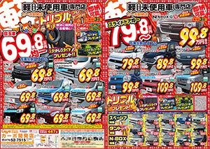 7月17日今週のチラシ公開中です!福井で軽自動車買うならカーボ