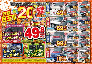 7月22日今週のチラシ公開中です!福井で軽自動車買うならカーボ