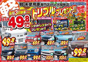 7月10日今週のチラシ公開中です!福井で軽自動車買うならカーボ