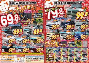 7月3日今週のチラシ公開中です!福井で軽自動車買うならカーボ