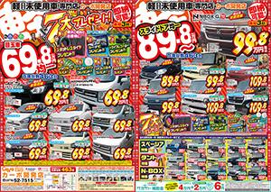 8月28日今週のチラシ公開中です!福井で軽自動車買うならカーボ