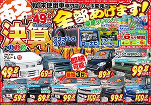 9月11日今週のチラシ公開中です!福井で軽自動車買うならカーボ