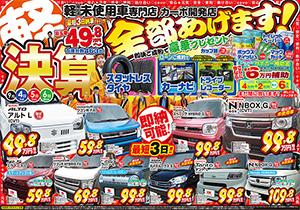 9月4日今週のチラシ公開中です!福井で軽自動車買うならカーボ
