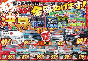 9月25日今週のチラシ公開中です!福井で軽自動車買うならカーボ