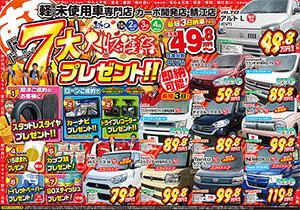 10月2日今週のチラシ公開中です!福井で軽自動車買うならカーボ
