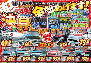9月18日今週のチラシ公開中です!福井で軽自動車買うならカーボ