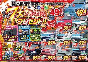 10月16日今週のチラシ公開中です!福井で軽自動車買うならカーボ