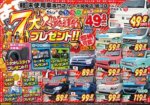 10月9日今週のチラシ公開中です!福井で軽自動車買うならカーボ
